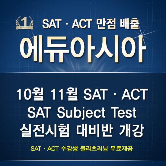만점 배출 SAT·ACT학원 에듀아시아, 10월 11월 시험대비반 개강