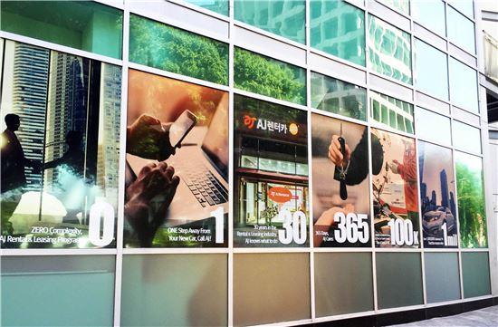 AJ렌터카, 업계 최초 美 진출…LA에 법인 설립