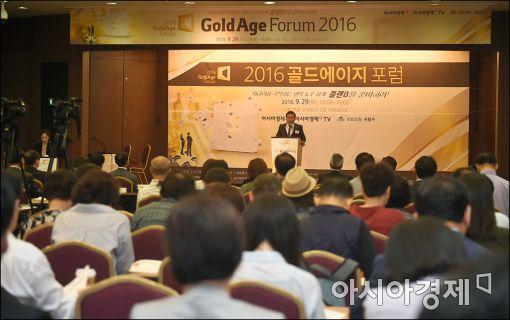 ▲29일 서울 명동 은행회관에서 열린 '2016 골드에이지포럼' 참석자들이 공동주최자인 서형수 국회의원의 환영사를 듣고 있다.