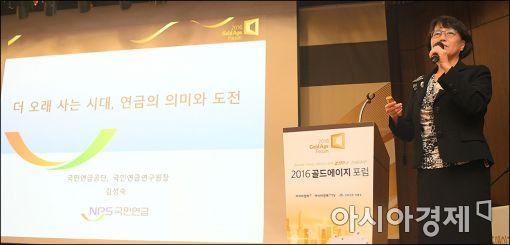 ▲김성숙 국민연금연구원장이 29일 서울 명동 은행회관에서 열린 '2016 골드에이지포럼'에서 기조연설을 하고 있다.