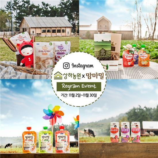 매일유업 맘마밀, 상하농원과 '맘마밀 in 상하농원' 이벤트 진행