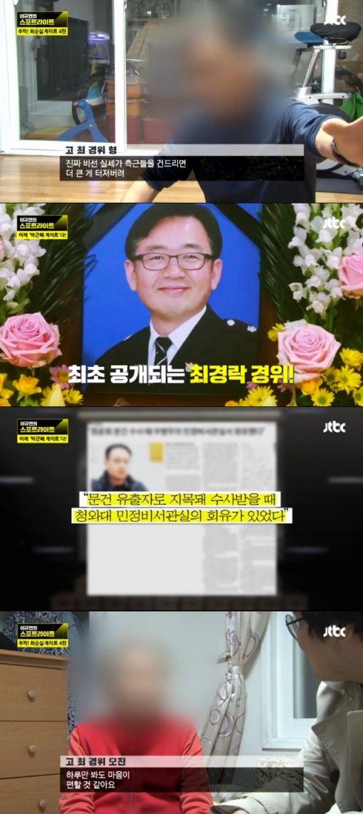 '이규연의 스포트라이트' 최순실 게이트 4탄/사진=JTBC '이규연의 스포트라이트' 캡처