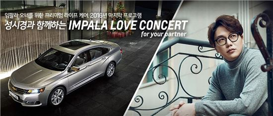 한국GM, 임팔라 고객 위한 콘서트 개최
