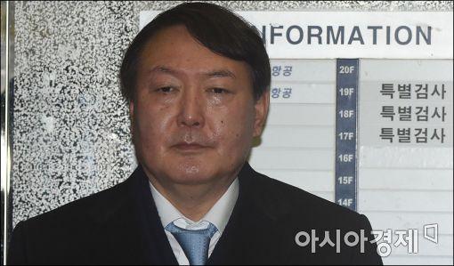 윤석열 신임 서울중앙지검장