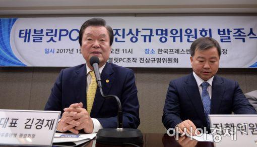 'JTBC 최순실 태블릿PC 보도' 내일 방송통신심의위원회 공식 심의