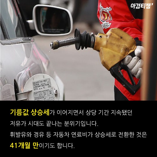 [카드뉴스]'오를때만 초고속' 기름값, 리터당 1500원 돌파