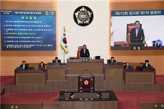 서울시의회, 2017년 새해 첫 임시회 개최