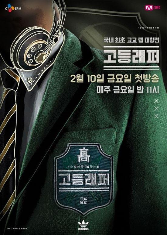 고등래퍼 / 사진제공=Mnet