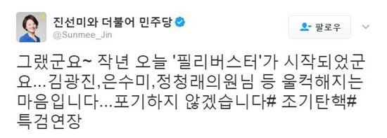 사진=진선미 의원 트위터 캡처