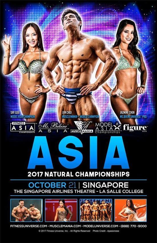 2017년 머슬마니아 아시아 국제 대회 메인 포스터 모델로 발탁된 구세경 프로