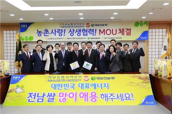 """[포토]""""현장식당에 국산쌀 공급""""..대보건설·농협 MOU"""