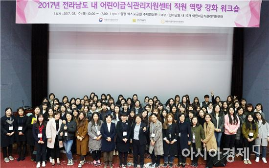 전라남도 19개 어린이급식관리지원센터,직원 역량 강화 워크숍 개최