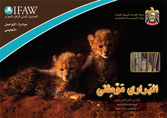 IFAW (국제동물애호기금)는 야생동물을 애완동물로 키우는 것을 금지하고, 이들을 기르게될 경우 문제가 발생할 수 있음을 경고하는 캠페인을 교육부와 협력해 학교교육을 통해 펼치고 있다. 사진 = IFAW