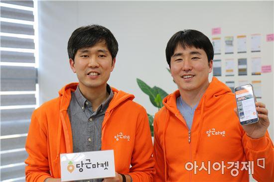 당근마켓 김재현(좌) 공동대표와 김용현(우) 공동대표