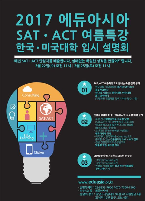 SAT학원/ACT학원 에듀아시아 '여름특강/명문대학' 입시 설명회 개최