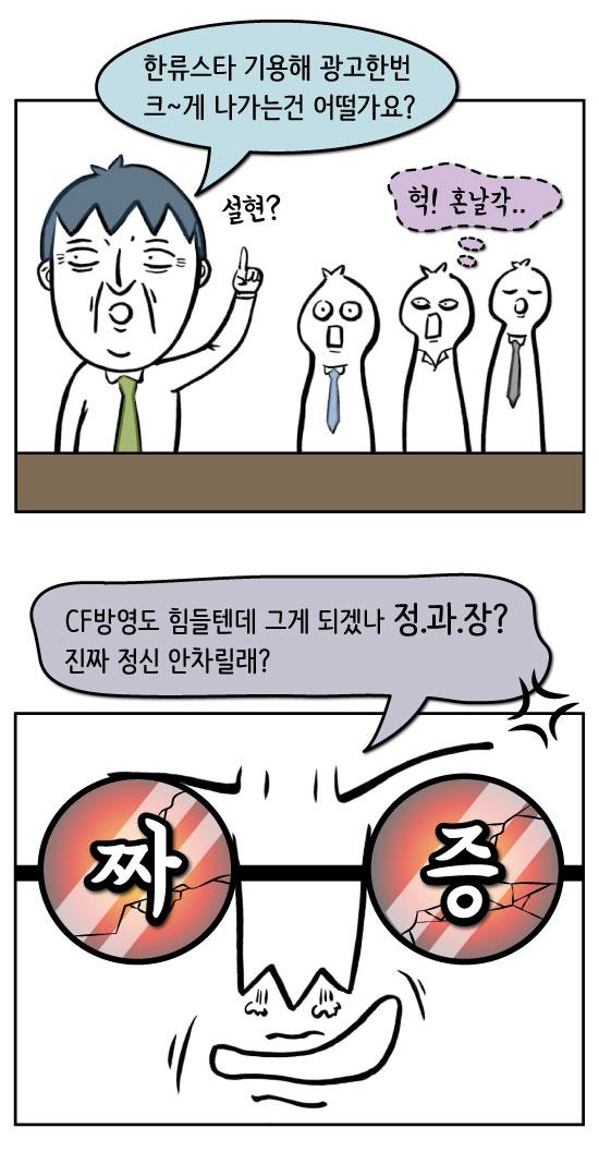 [툰]사드 보복에 울고 웃은 정과장