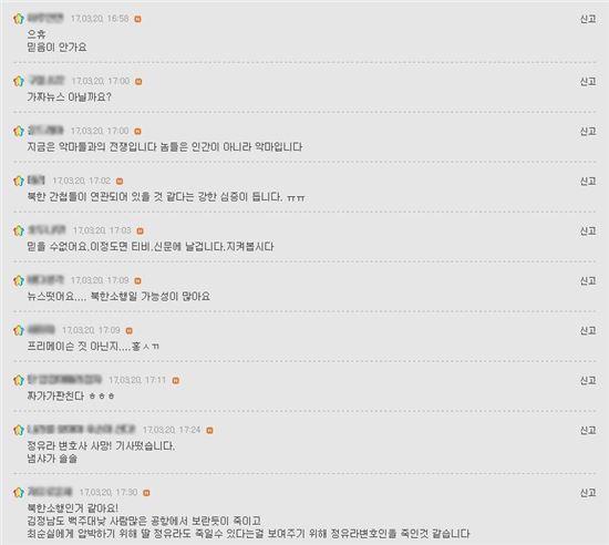 정유라 변호사 돌연사를 두고 '박근혜를 사랑하는 모임' 회원들이 북한의 소행이라는 주장을 제기했다/ 사진=박사모 커뮤니티 글 캡처