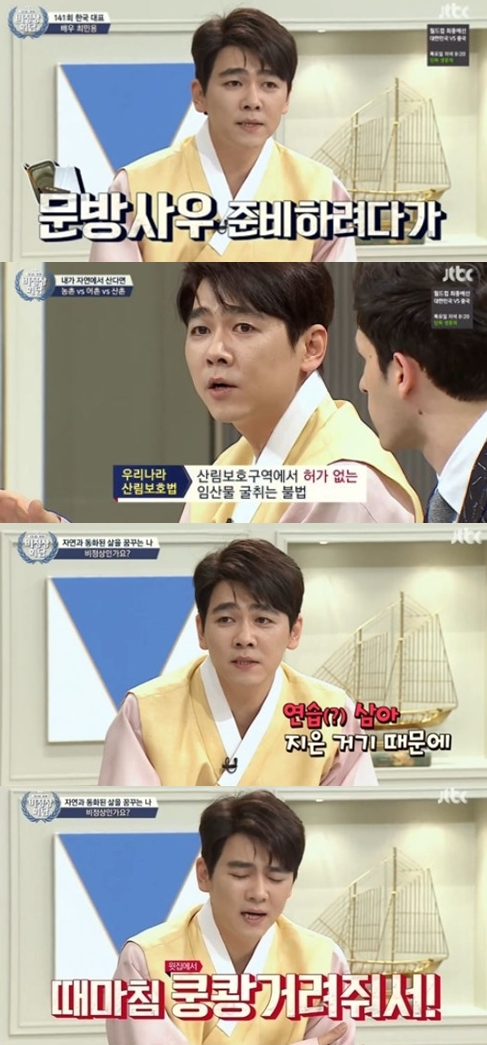 배우 최민용/사진=JTBC '비정상회담' 캡처