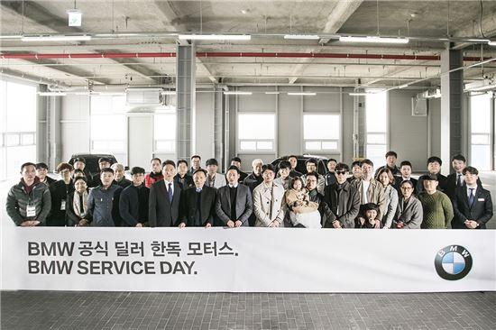 BMW코리아, 한독모터스 고객 초청 'BMW 서비스 데이' 개최