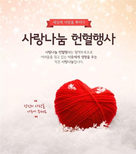 헌혈 포스터