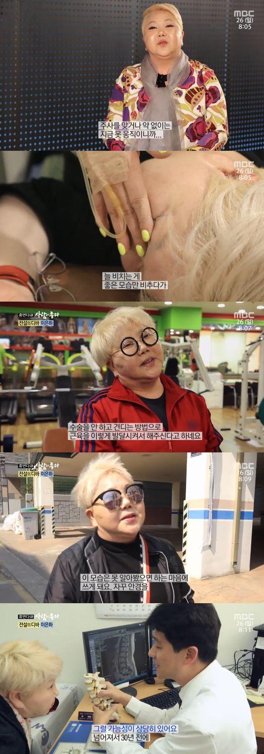 가수 이은하. 사진=MBC '사람이 좋다' 방송 캡쳐
