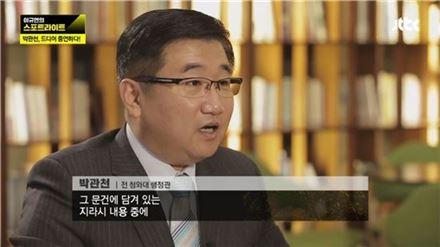 사진= JTBC '이규연의 스포트라이트' 캡처