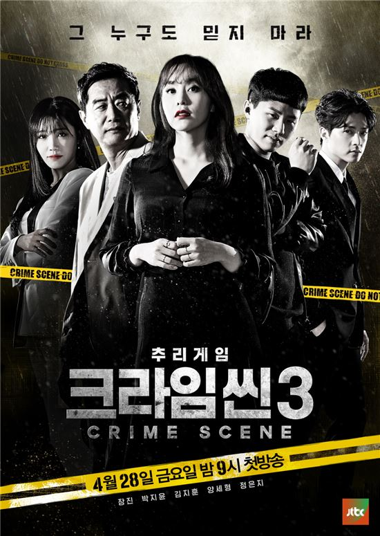 '크라임씬3' 박지윤이 양세형을 언급했다/ 사진=JTBC