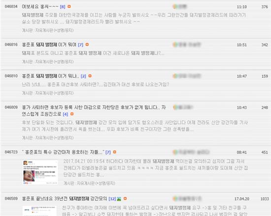 홍준표 '돼지발정제 논란'에 박사모 회원들이 비난의 목소리를 높이고 있다/사진=박사모 커뮤니티 캡처