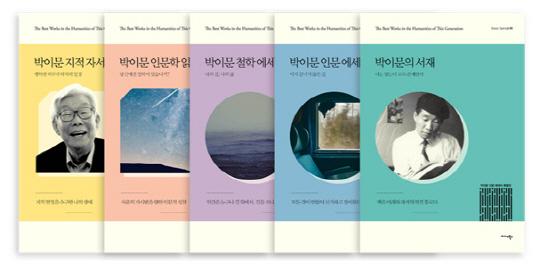 '박이문 인문 에세이 특별판' 표지사진. 사진제공=미다스북스