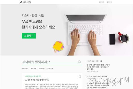 취준생 자소서에 현직자가 송곳 코멘트 '코멘토'