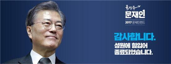 문재인펀드 홈페이지 캡쳐