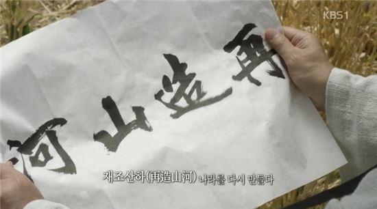 (사진=KBS1TV 대하드라마 징비록 화면 캡쳐)
