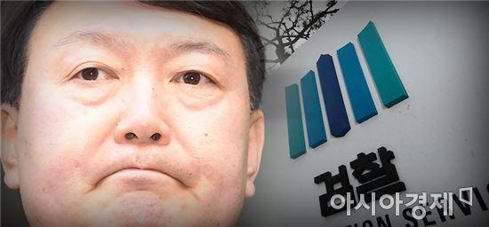 윤석열 신임 서울중앙지검장(사진=아시아경제 DB)