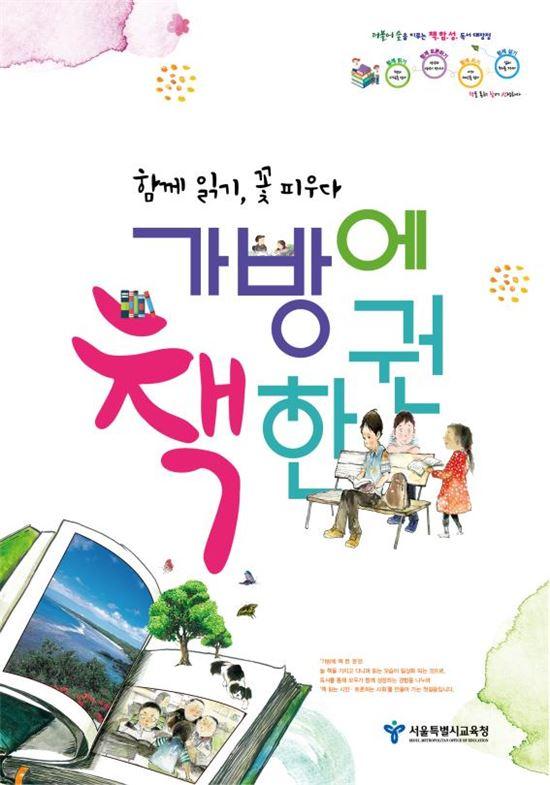 누구나 '가방에 책 한 권'… 서울교육청, 독서 교육 사업 추진