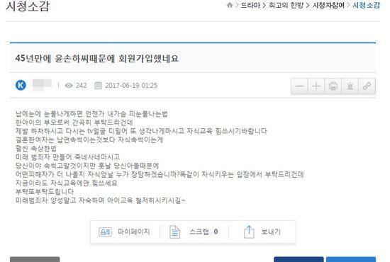 사진=KBS2 '최고의 한방' 시청자소감 게시판 캡처