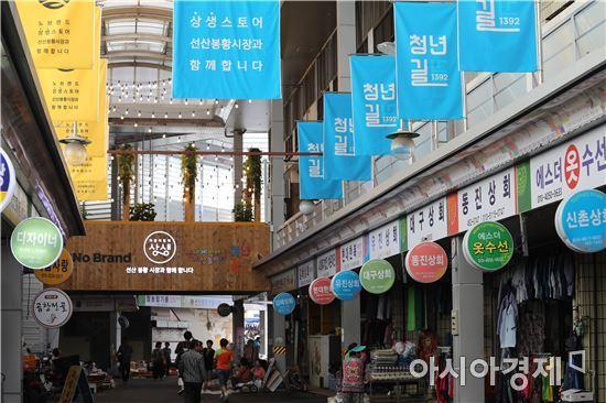 경북 구미시 봉황시장에 문을 연 이마트 노브랜드 구미 상생스토어