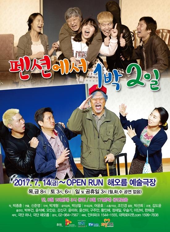 [사진제공=극단 해오름] 연극 '펜션에서 1박 2일'이 오는 14일부터 9월 3일까지 열린다.