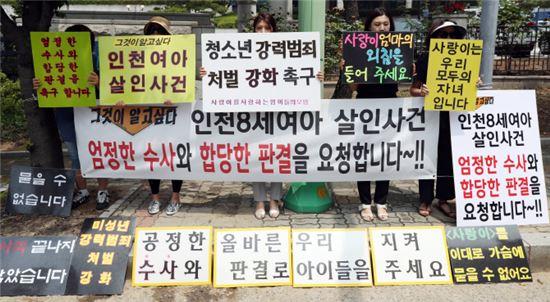 4일 오후 인천시 남구 인천지방검찰청 앞에서 '사랑이를 사랑하는 엄마들의 모임' 회원들이 인천 초등생 유괴·살해사건 피의자인 10대 소녀에 대한 합당한 처벌을 촉구하는 집회를 하고 있다. [이미지출처=연합뉴스]
