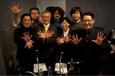 나는 꼼수다 방송에 패널로 출연한 문재인 대통령, 이정희 전 의원, 박지원 의원의 모습.