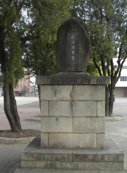 경주고 교정에 서있는 '큰 나의 밝힘' 비문석.