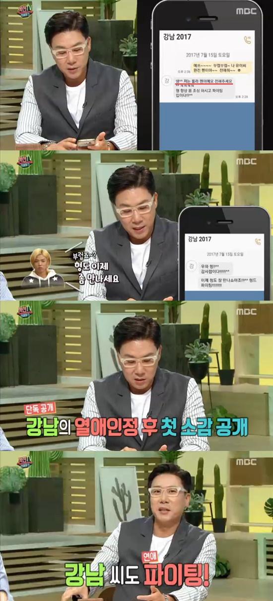 '섹션' 이상민 강남 /사진=MBC '섹션' 이상민 강남 캡처