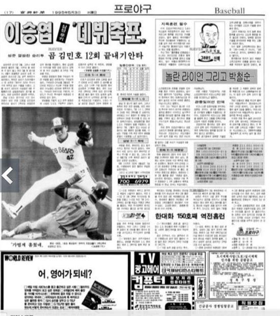 이승엽 데뷔홈런 기사가 실린 1995년 5월3일자 경향신문.