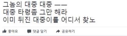 사진=정의당 대의원 김모씨 페이스북 캡처