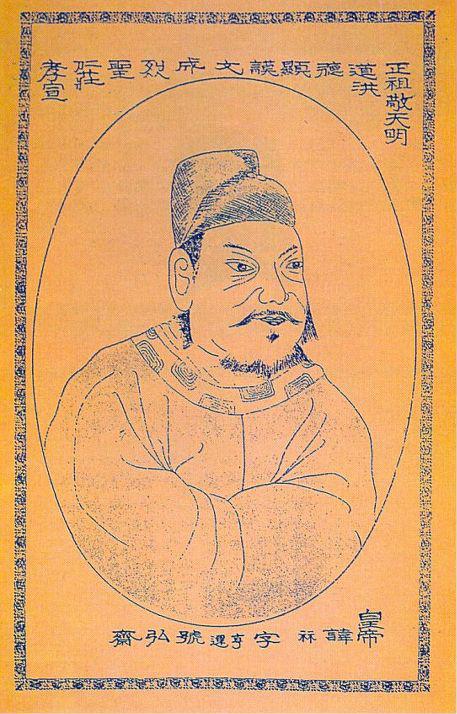 선원보감에 남은 정조의 초상화(사진=위키피디아)