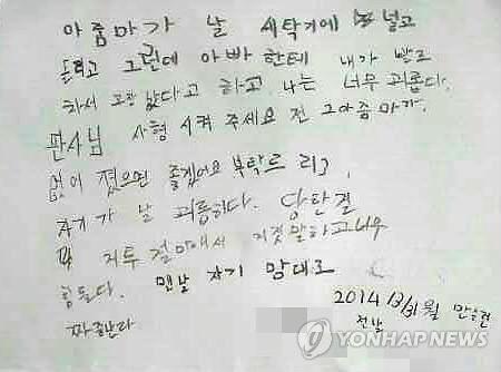 경북 칠곡에서 발생한 여자 어린이 사망 사건의 언니가 재판부에 보낸 탄원서. 자신을 세탁기에 넣고 돌렸다는 내용 등이 쓰여 있다. [이미지출처=연합뉴스]