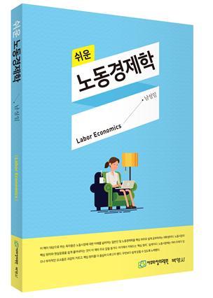 자유와창의교육원, '쉬운 노동경제학' 출간