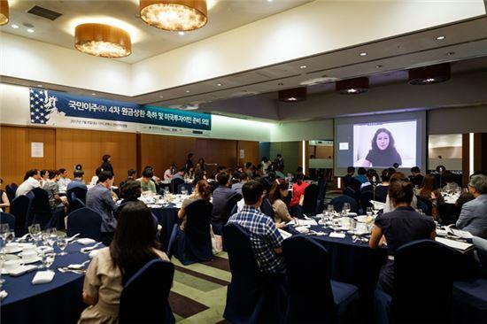 지난 8일 코엑스 인터컨티넨탈 호텔에서 100명이 참석한 가운데 '국민이주(주) 4차 원금상환 축하 및 미국 이민 준비 모임'이 열렸다.