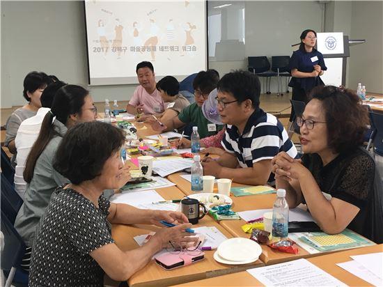 강북구 마을공동체 워크숍