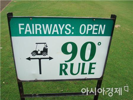 외국 골프장에서 라운드 시 '90도 룰' 안내판이 보이면 카트가 페어웨이에 진입할 때 90도로 들어갔다가 나와야 한다.