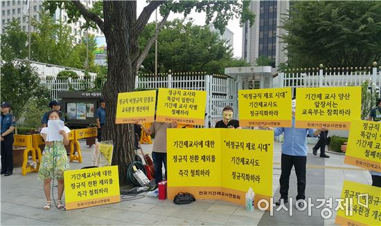 지난 2일 전국기간제교사연합회 회원들이 정부서울청사 정문 앞에서 기간제교사의 정규직화를 요구하는 집회를 열고 있다.